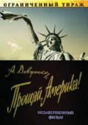 Прощай, Америка