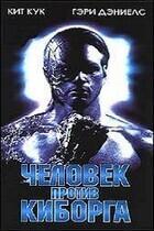 Человек против киборга    / Heatseeker