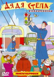 Дядя Степа – милиционер