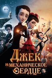 Джек и механическое сердце / Jack et la mecanique du coeur