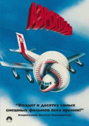 Аэроплан    / Airplane!