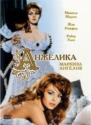 Анжелика, маркиза ангелов    / Angelique, marquise des anges