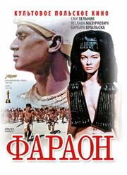 Фараон    / Faraon