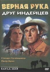 Верная Рука – друг индейцев    / Old Surehand