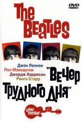 The Beatles: Вечер трудного дня    / A Hard Day's Night
