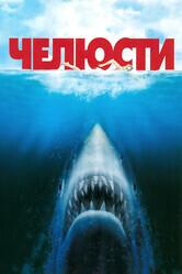 Челюсти    / Jaws