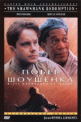 Побег из Шоушенка    / The Shawshank Redemption