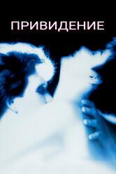Призрак (Привидение)    / Ghost
