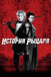 История рыцаря    / A Knight's Tale