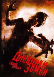 Дневники зомби    / The Zombie Diaries