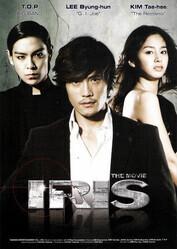 Айрис    / Iris: The Movie