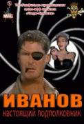 Иванов: настоящий подполковник    / Nick Fury: Agent of SHIELD