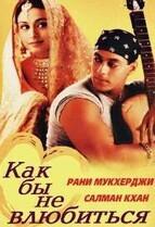 Как бы не влюбиться    / Kahin Pyaar Na Ho Jaaye