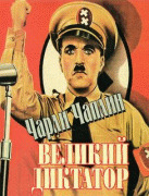 Великий диктатор    / The Great Dictator