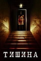 Внутри тишины    / Of Silence