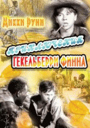 Приключения Гекельберри Финна    / The Adventures of Huckleberry Finn