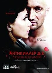 Антикиллер Д.К: Любовь без памяти    / Антикиллер Д.К: Любовь без памяти