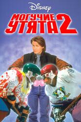 Могучие утята 2   / D2: The Mighty Ducks