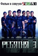 Ребятня 3   / The Expendables 3