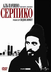 Серпико / Serpico
