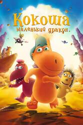 Кокоша – маленький дракон / Der kleine Drache Kokosnuss