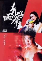 История боксера / Chek ji kuen wong