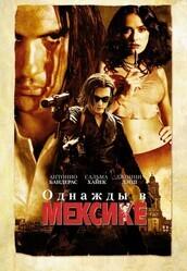 Однажды в Мексике: Отчаянный 2    / Once Upon a Time in Mexico