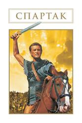 Спартак / Spartacus