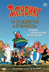 12 подвигов Астерикса / Les douze travaux d'Asterix