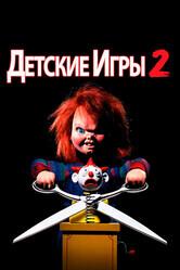 Детские игры 2 / Child's Play2