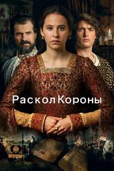 Игра на престоле / La corona partida