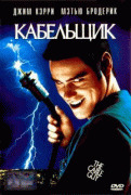 Кабельщик    / The Cable Guy