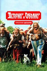 Астерикс и Обеликс против Цезаря / Asterix & Obelix contre Cesar