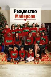 Рождество Мэйерсов / Almost Christmas