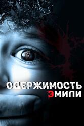 Одержимость Эмили / Delirium