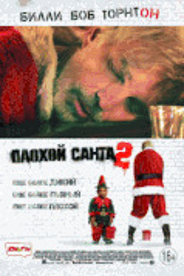 Плохой Санта2 |  (Гоблин) / Bad Santa2