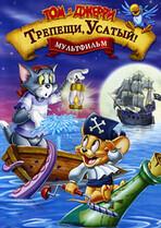 Том и Джерри: Трепещи, Усатый! / Том и Джерри против карибских пиратов