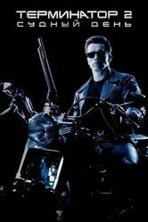 Фыганатор 2:скудный день / Terminator 2: Judgment Day