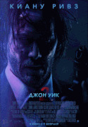 Джон Уик 2 / John Wick: Chapter Two