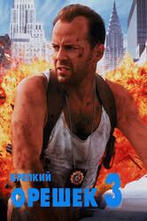 Крепкий орешек 3: Возмездие    / Die Hard: With a Vengeance
