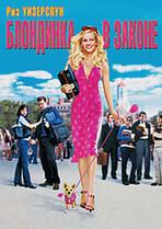 Блондинка в законе    / Legally Blonde