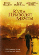 Куда приводят мечты    / What Dreams May Come