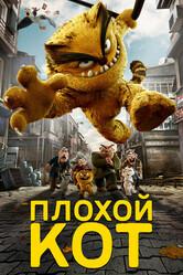 Плохой кот Шерафеттин / Kotu Kedi Serafettin