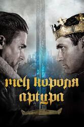 Меч короля Артура / King Arthur: Legend of the Sword