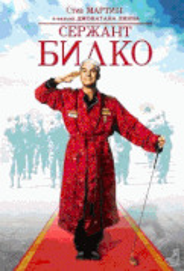 Сержант Билко / Sgt. Bilko