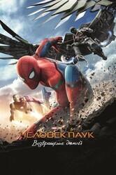 Человек-паук: Возвращение домой / Spider-Man: Homecoming