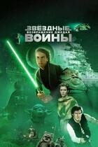 Звёздные войны. Эпизод VI: Возвращение джедая    / Star Wars