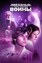 Звёздные войны. Эпизод IV: Новая надежда    / Star Wars