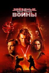 Звёздные Войны. Эпизод III: Месть Ситхов    / Star Wars: Episode III - Revenge of the Sith