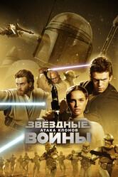 Звёздные Войны. Эпизод II: Атака клонов    / Star Wars: Episode II - Attack of the Clones